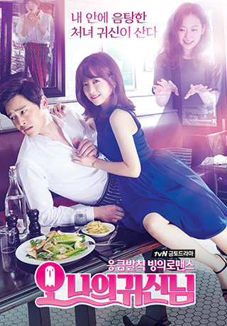 Image of Oh My Ghostess
