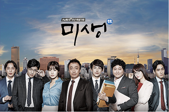 Image of Misaeng